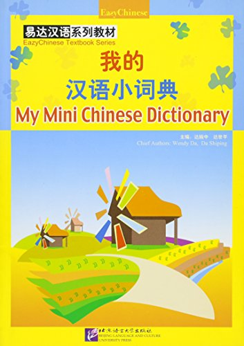 My Mini Chinese Dictionary por Shiping Da