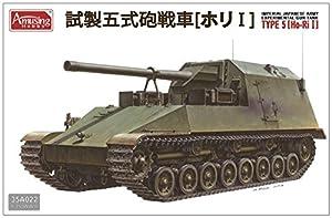 Unbekannt ah35a022Amusing Hobby 1/35ija experimen Tal Gun Tank Type (Ho de Ri I)