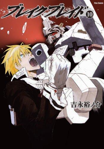 Broken Blade Vol.10 (Flex Comix) Manga