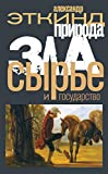 Природа зла. Сырье и государство (Отдельные издания) (Russian Edition)