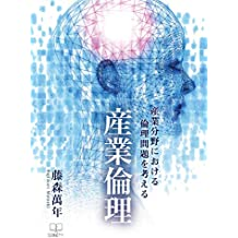 Industrial ethics: Thinking of ethical issues in industry (22nd CENTURY ART) (Japanese Edition)