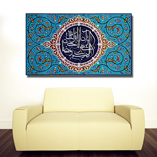 Halal-Wear Islamische Leinwand Koran Surah Albaqara Ramadan Islamische Leinwandbilder Islambild Fotoleinwand fertig gespannt Keilrahmen Islambild Moschee Koran Mekka Kaaba (80 x 60 cm)