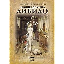 Кабинет доктора Либидо: Том I(А—Б) (Russian Edition)