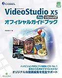 Corel VideoStudio X5 Pro/Ultimateオフィシャルガイドブック (グリーン・プレスデジタルライブラリー)
