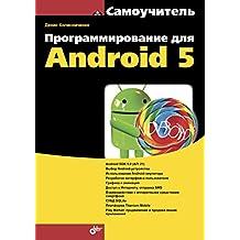 Программирование для Android 5 (Самоучитель) (Russian Edition)