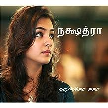 Nakshathra நக்ஷத்ரா: A Romantic Novel (Tamil Edition)