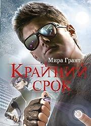 DEADLINE Krayniy srok In Russian