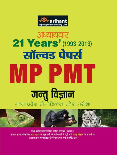 Adhyaywar 21 Years' Solved Papers MP PMT JANTU VIGYAN