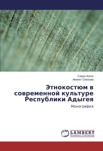 Этнокостюм в современной культуре Республики Адыгея: Монография