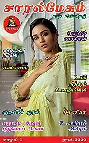 சாரல்மேகம் மாத மின்னிதழ்: சாரல் 1 (Tamil Edition)