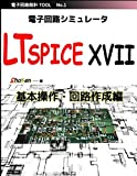 Electronic circuit simulator  LTspice XVII  Basic operation and Circuit preparation: I made it easy to understand even for beginners so that analysis can ... circuit simulator (Japanese Edition)