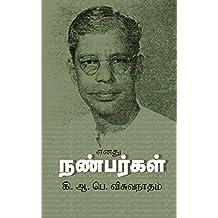 எனது நண்பர்கள் (Tamil Edition)
