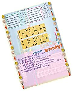 Party Stuff Karwachauth Theme Tambola Housie Tickets - Karwachauth Songs Grid 2 in 1 kukuba-1 - Simple Strike kukuba (12 Cards) | Kitty Games