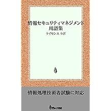 jyouhousekyurithi manejimento yougosyuu (Japanese Edition)