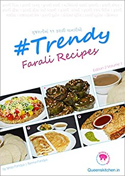 #Trendy Farali Recipes: ૧૧ ફરાળી વાનગીઓ (Gujarati Edition) by [Pandya, Ishita, Pandya, Ranna, Kitchen, Queen's]