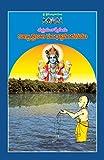 Kaanva Trikala SandhyaVandanam: (Sukla Yajurvedia -Telugu)