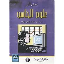 مدخل إلى علوم الحاسب (Arabic Edition)