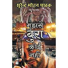 Mujhse Bura Koi Nahi  (Hindi)