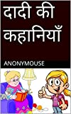 दादी की कहानियाँ: Grandma stories in hindi: तीन किताबें एक किताब में (बाल कहानियां Book 3) (Hindi Edition)