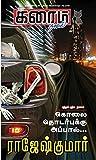 கொலை தொடர்புக்கு அப்பால்... (க்ரைம் நாவல்) (Tamil Edition)