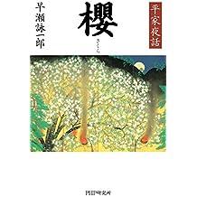 平家夜話 櫻 (Japanese Edition)