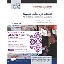 Al-Kitaab (Al-Kitaab Arabic Language Program)