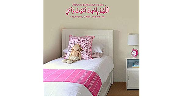 Wandtattoos Wandbilder Islamische Wand Sticker Kinderzimmer Schlafen Dua Allahumma Bismika Amutu Wa Mobel Wohnen Elin Pens Ac Id