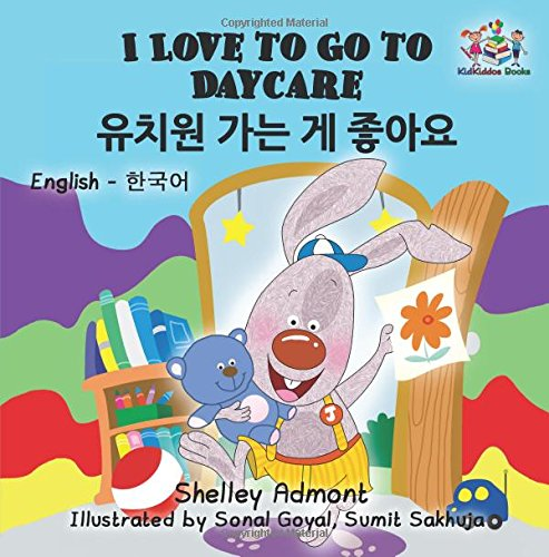 I Love to Go to Daycare (korean baby book, korean kids book, korean childrens books): korean for kids (English Korean Bilingual Collection)