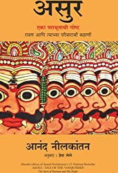 Marathi Fiction