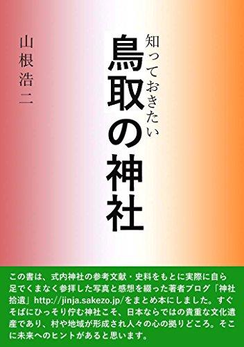 Tottori no jinja shitteokitai jinja to rekishi (Japanese Edition) por Koji Yamane