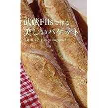 Musashi Fils de tsukuru utsukushi baguette (Japanese Edition)