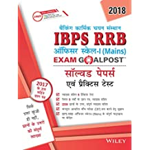 Wiley's IBPS RRB Officers Scale - 1 (Mains) Exam Goalpost Solved Papers and Practice Tests, 2018, in Hindi