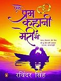 Ek Prem Kahani Meri Bhi ...: (Hindi Edition)