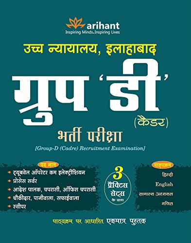 Uchh Nyayalaya Allahabad, Group 'D' (Cadre) Bharti Pariksha