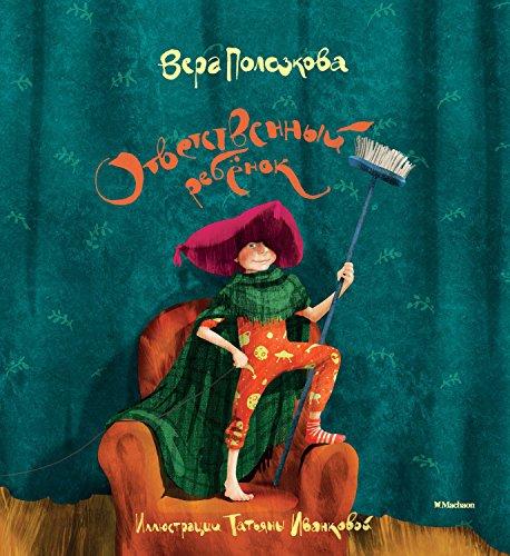 Ответственный ребенок: Стихи для детей (Russian Edition)