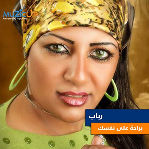 Berraha Ala Nafsak