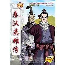 秦汉英雄传.24