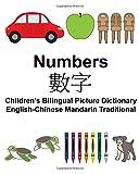 English-Chinese Mandarin Traditional Numbers Children's Bilingual Picture Dictionary (FreeBilingualBooks.com)