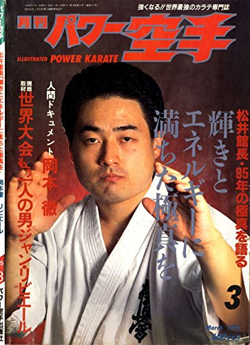 monthly-power-karate-illustrated-march-1995-kyokushin-karate-collection-japanese-edition