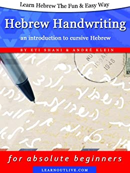 Learn Hebrew The Fun & Easy Way: Hebrew Handwriting - an introduction to cursive Hebrew (English Edition) de [Shani, Eti]