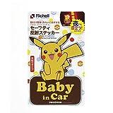 Pokemon Autocollant réfléchissant pour bébé dans la voiture (Import Allemagne)