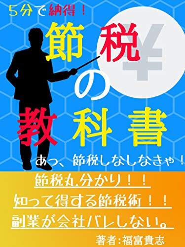 gofundenattokusetsuzeinokyoukasyo (Japanese Edition)