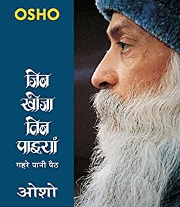 जिन खोजा तिन पाइयां - Jin Khoja Tin Paiyan (Hindi ...