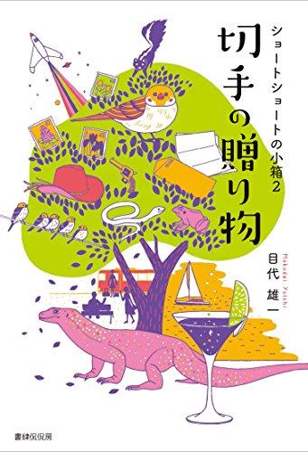 kitte no okurimono: shortshort no kobako two (Japanese Edition)