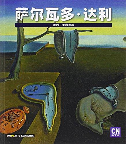 Salvador Dali: Las obras de su vida (Serie Arte)