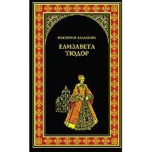 Елизавета Тюдор. Дочь убийцы (Всемирная история в романах) (Russian Edition)