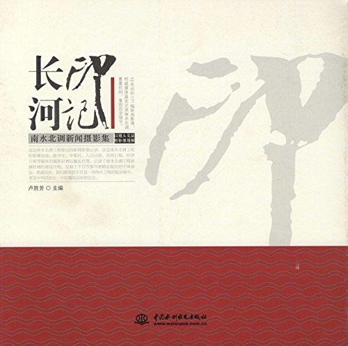长河印记--南水北调新闻摄影集 (English Edition)