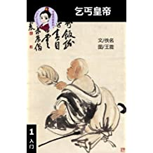 The Beggar King  (Simplified Chinese reading comprehension, Level 1, Chinese-English Bilingual ) (English Edition)