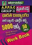 APPSC Group-II Screening Test Constitution of India ( 5000 Bits WorkBook QUICK REVISION ) [ TELUGU MEDIUM ]