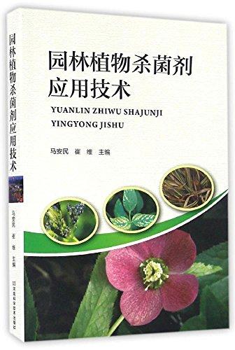 园林植物杀菌剂应用技术